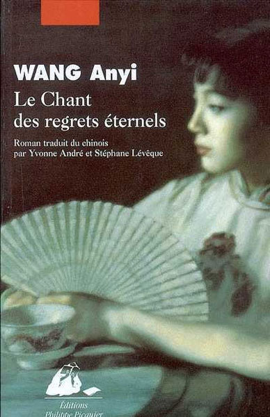 Le chant des regrets éternels de Wang Anyi : Shanghai blues…