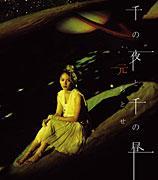 Chitose Hajime mélange le enka à la pop