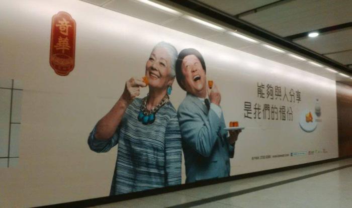 Eric Tsang pour Kee Wah